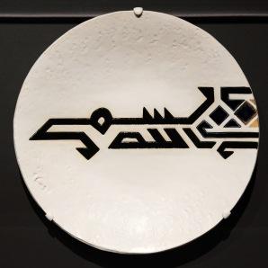 MFA Islam Wasma'a Chorbachi - Bismillah plate