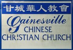 甘城華人教會