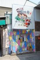 台南 18